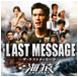 THE LAST MESSAGE 海猿 クチコミ広場